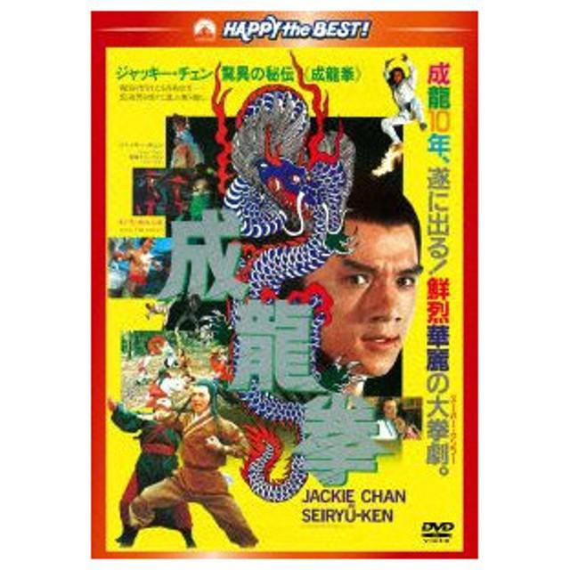 成龍拳 日本語吹替収録版