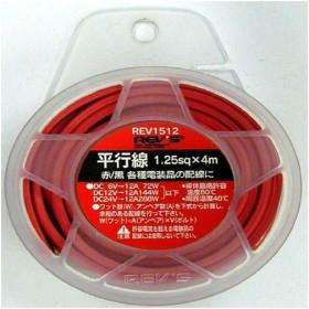 REV'S 平行線/REV1512 赤/黒/AVS1.25sq