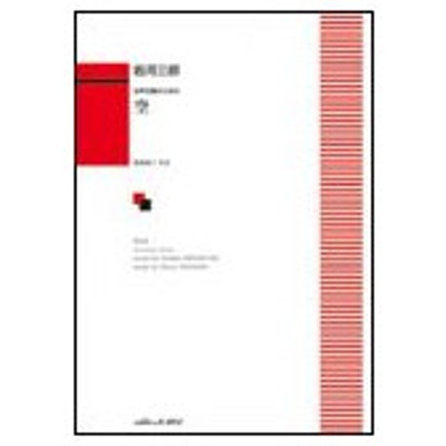 楽譜 岩河三郎/空(女声合唱のための)(初級)