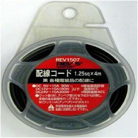 REV'S 配線コード/REV1507 黒/AVS1.25sq
