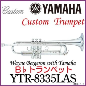YAMAHA / 【お取り寄せ】YTR-8335LAS ヤマハ トランペット YTR8335LAS【5年保証】【ウインドパル】