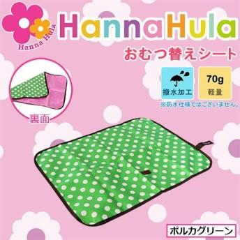 Hanna Hula(ハンナフラ) おむつ替えシート ポルカグリーン・CMT-PLK02