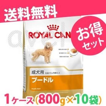◆《1箱(ケース)10袋セット》ロイヤルカナン 犬用ロイヤルカナン プードル アダルト 成犬用 800g ドッグフード 3182550788144