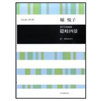 楽譜 掘悦子/隠岐四景(男声合唱組曲)