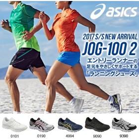 アシックス asics ランニングシューズ JOG 100 2 ジョグ100 メンズ レディース ジュニア ジョギング TJG138 アシックス スニーカー ブランド 29%off