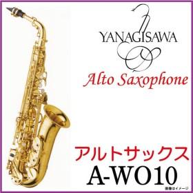 Yanagisawa ヤナギサワ 《即納可能》 /A-WO10 アルトサックス AWO10 【5年保証】【ウインドパル】