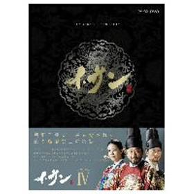 イ・サン DVD−BOX IV