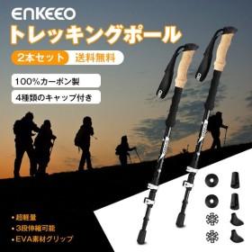トレッキングポール 登山ストック カーポン製 軽量 丈夫 3段伸縮 スキーポール ハイキング 登山用 花見 キャンプ [2本セット] 即納 enkeeo