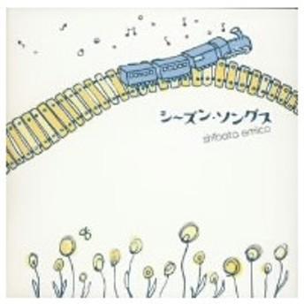 shibata emico/シーズンソングス