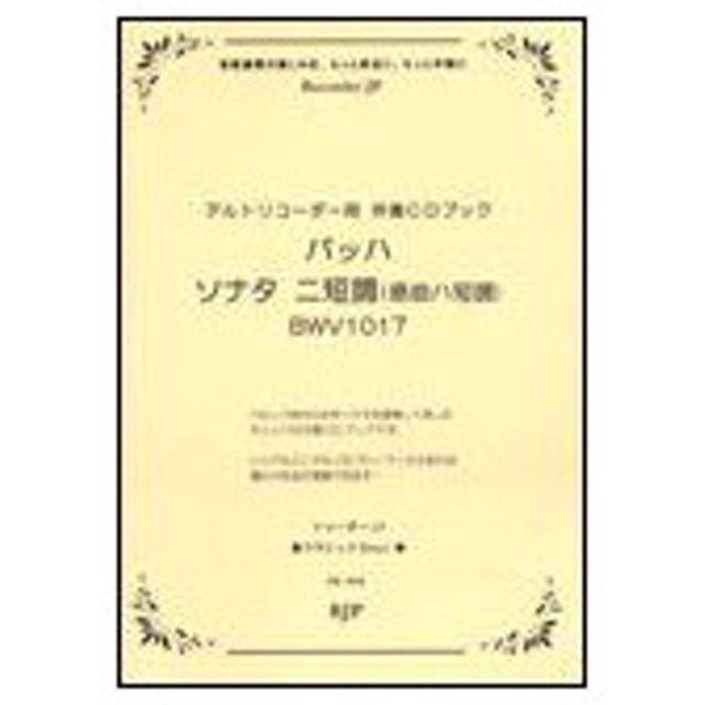 楽譜 バッハ/ソナタ ニ短調(原曲 ハ短調)BWV1017(アルトリコーダー用伴奏CDブック)
