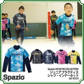 ジュニア SPAZIO プラクティスシャツ・インナーセット 【Spazio スパッツィオ】サッカーフットサルジュニアウェアーge-0353