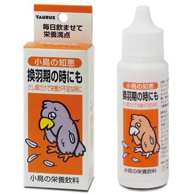 鳥 サプリメント おやつ トーラス 小鳥の知恵  栄養飲料 換羽期の時にも 30ml