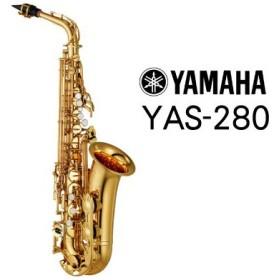 YAMAHA / YAS-280 ★ヤマハの入門アルトサックス ★ 【梅田店】