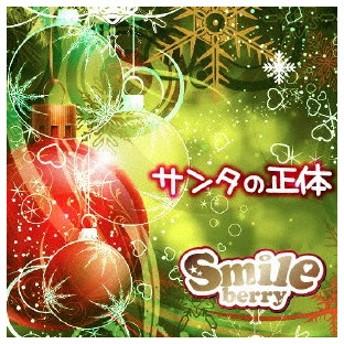 Smileberry/サンタの正体(Type A)(DVD付)