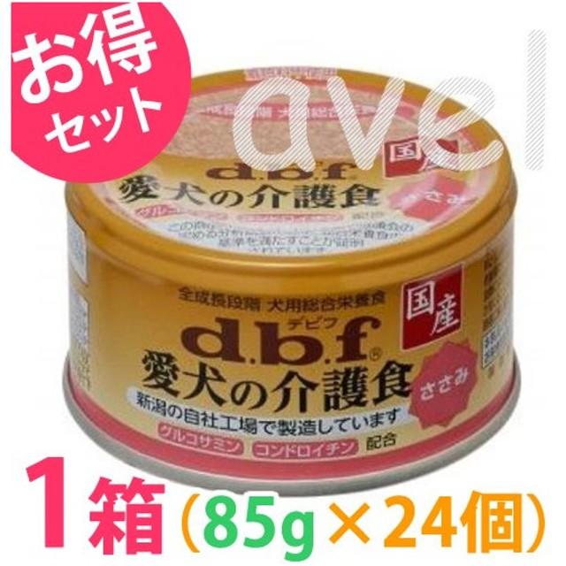 ◆《1箱(ケース)24個セット》国産 犬 缶詰 ウエットフード デビフ 愛犬の介護食 ささみ 85g シニア