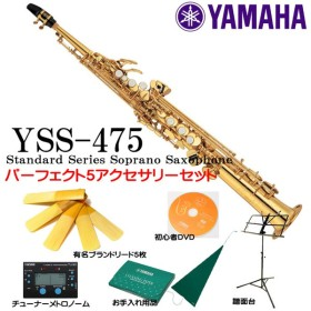 YAMAHA /SopranoSax YSS-475 【管楽器経験者考案!パーフェクト5セット】【福岡パルコ店】