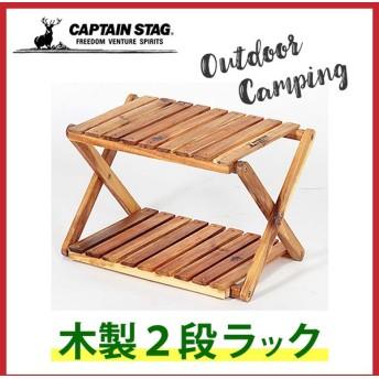 キャプテンスタッグ CSクラシックス 木製2段MOVEラック UP-2585