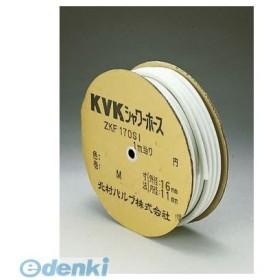 KVK  ZKF170SSI-50 シャワーホース白50m ZKF170SSI50