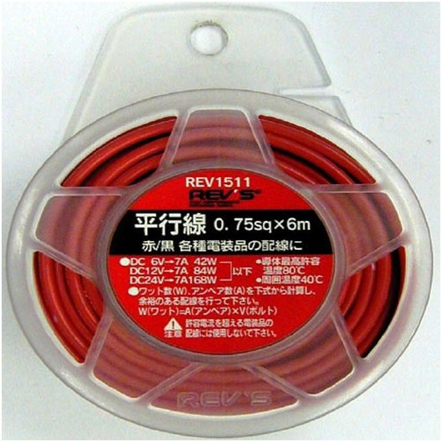 REV'S 平行線/REV1511 赤/黒/AVS0.75sq