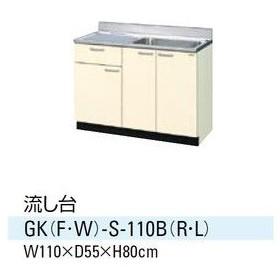 キッチン 流し台 1段引出し 間口110cm GKシリーズ サンウエーブ GK-S-110B