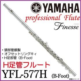 YAMAHA /【お取り寄せ】 Flute YFL-577H ヤマハ H足管フルート B-Foot YFL577H【5年保証】【ウインドパル】