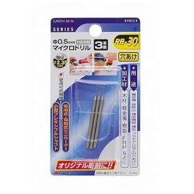 EARTH MAN マイクロドリル刃 3本組/3本組 0.5mm 0.5mm