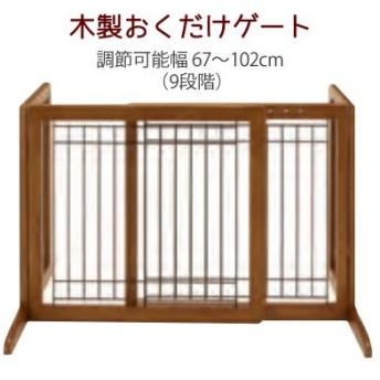 リッチェル ペット用 木製おくだけゲート ブラウン(BR) 【小型犬用 ゲート 間仕切り】