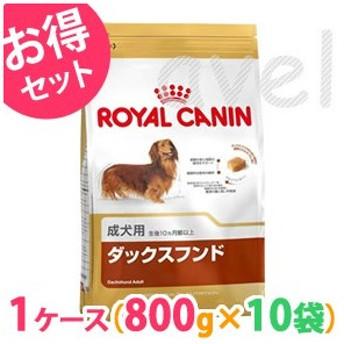 ◆《1箱(ケース)10袋セット》ロイヤルカナン ダックスフンド アダルト 成犬用 800g 《ドッグフード ドライ》 3182550788083