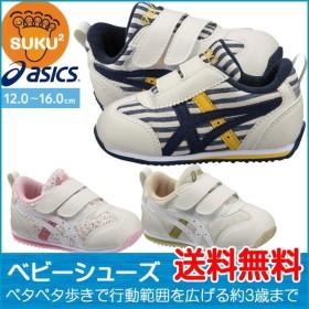 asics 18SSアシックスシューズ スクスク(SUKUSUKU) アイダホBABY CT 4  【キッズ】[ TUB167 ] スニーカー 運動靴