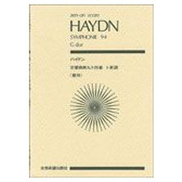 楽譜 ハイドン/交響曲 第94番 ト長調「驚愕」