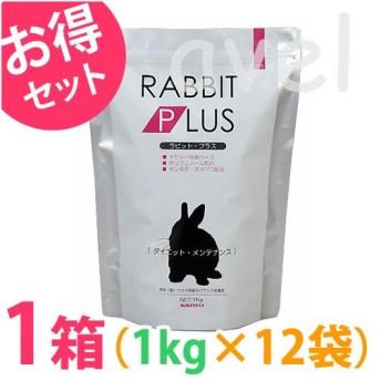 ◆《お得1箱(ケース)12袋セット》うさぎ エサ 餌 三晃商会 ラビットプラス ダイエットメンテナンス 1kg ラビットフード ペレット