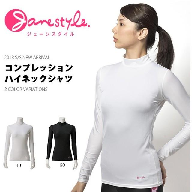 174c4500639890 長袖 インナーシャツ ジェーンスタイル Jane style レディース コンプレッション ハイネックシャツ スポーツウェア 新作 得割