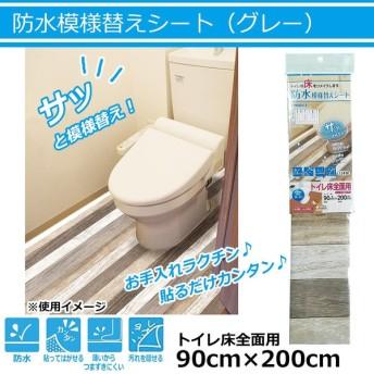 防水模様替えシート トイレ床全面用(グレー) 90cm×200cm BKTSW-90200