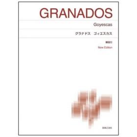 楽譜 グラナドス/ゴィエスカス(標準版 ピアノ楽譜 New Edition/解説付)
