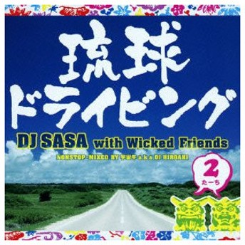 DJ SASA with Wicked Friends/琉球ドライビング2
