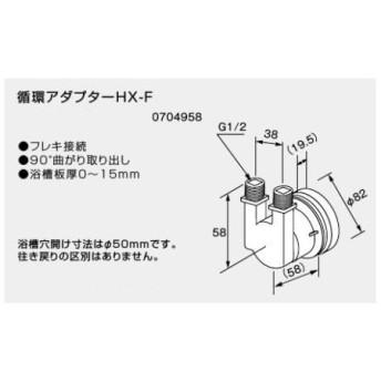 ノーリツ 循環アダプター HX-F (0704958)