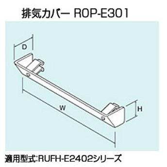 リンナイ 排気カバー[110×415×54][RUFH-E2402シリーズ][部材]