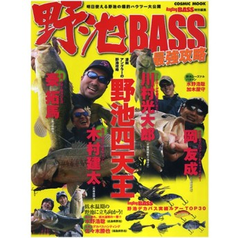 【BOOK】コスミック社 野池バス最強攻略