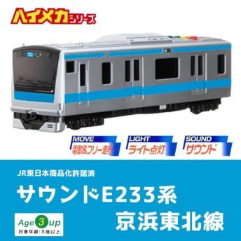 HI MECH(ハイメカ) サウンドE233系 京浜東北線