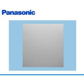 パナソニック[Panasonic]エコナビ搭載フラット形レンジフード用スマートスクエア用スライド横幕板FY-MYCSL-S