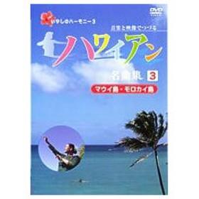 ハワイアン名曲集(3)マウイ島・モロカイ島