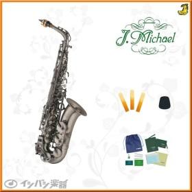 J.Michael / ジェイマイケル AL-980GM アルトサックス【でら得!!名古屋セット】【1年保証】【名古屋栄店】