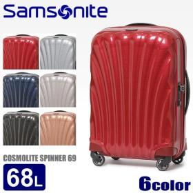 サムソナイト SAMSONITE コスモライト3.0 スピナー 69 68L スーツケース メンズ レディース