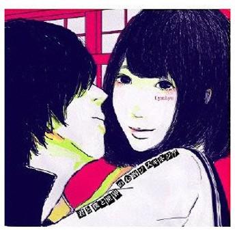 Lyu:Lyu/君と僕と世界の心的ジスキネジア