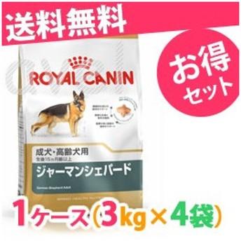 ◆《1箱(ケース)4袋セット》犬用 ロイヤルカナン ジャーマンシェパード アダルト 成犬用 3kg ドッグフード 3182550715737