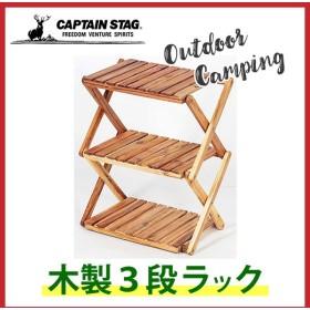 キャプテンスタッグ CSクラシックス 木製3段MOVEラック UP-2584