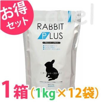 ◆《お得1箱(ケース)12袋セット》うさぎ エサ 餌 三晃商会 ラビットプラス ダイエットグロース 1kg フード 主食