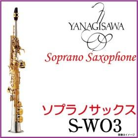 Yanagisawa ヤナギサワ 《即納可能》 / Soprano S-WO3 ストレートシルバー管体 ソプラノサックス 【ウインドパル】