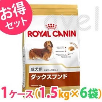 ◆《1箱(ケース)6袋セット》ロイヤルカナン ダックスフンド アダルト 成犬用 1.5kg 《ドッグフード ドライ》 3182550717335