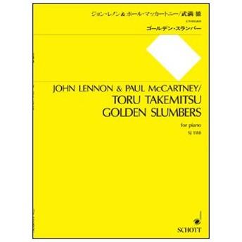 楽譜 武満徹(ジョン・レノン&ポール・マッカートニー)/ゴールデン・スランバー(SJ-1188/ピアノのための)